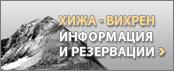 Хижа ВИХРЕН - Информация и резервации