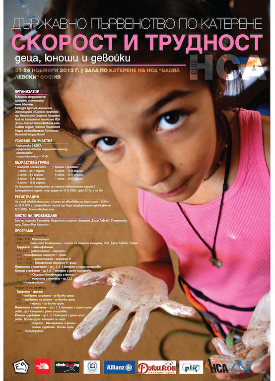 NSA_Poster_kids2013.indd
