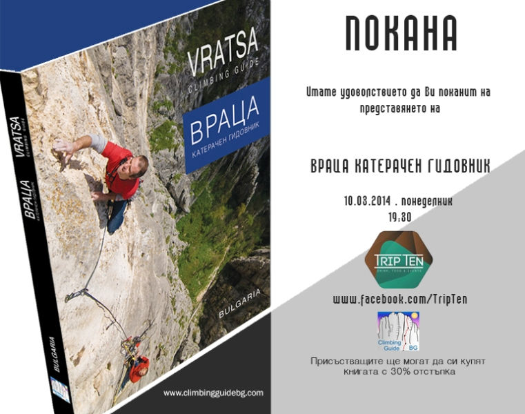 invitation-vratsa-guide