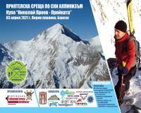163835634 10157386037706307 8292315197457269931 o  Приятелска среща по ски-алпинизъм